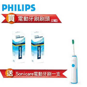 PHILIPS Sonicare標準刷頭3入2組合 HX6013