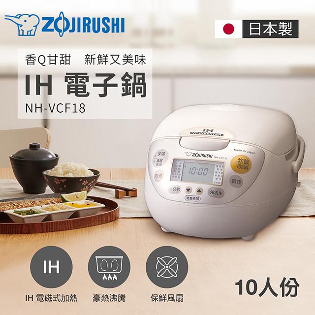 象印10人份IH微电脑电子锅(NH-VCF18)