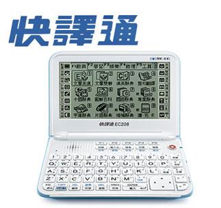 【福利品】 快譯通電腦辭典EC208(EC208)