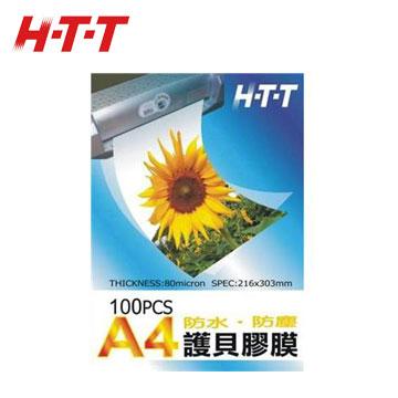 H.T.T A4護貝膠膜(100張)