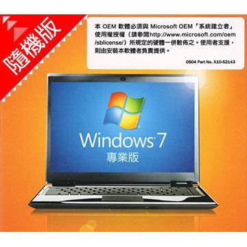 Windows 7 專業中文隨機版64Bit DVD SP1(C-Win7 Pro SP1 64B/D)