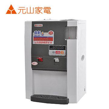 元山節能溫熱開飲機