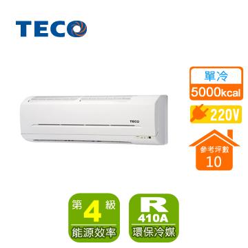 TECO一對一定頻單冷空調MS50F1(MA50F1(室外供電))