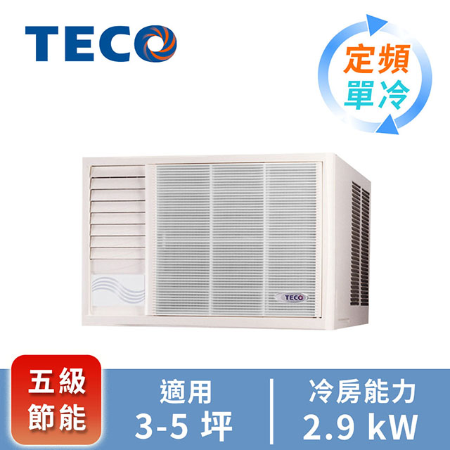 TECO窗型單冷空調(左吹)(MW25FL1(左吹))
