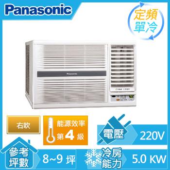 Panasonic 窗型單冷空調(CW-G45S2(右吹))