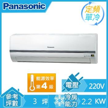 Panasonic一對一單冷空調CS-G20C2(CU-G20C2(室內供電))