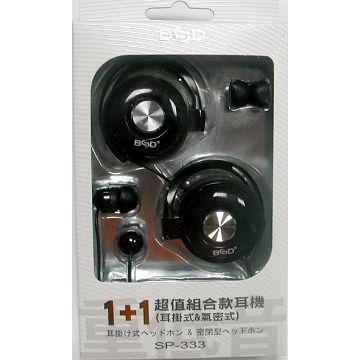 BSD 1+1超值組合耳掛式&氣密耳機(SP-333-K)