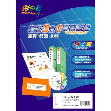 彩之舞 进口3合1专业标签纸(1格直角)(U4428-50)