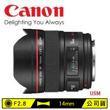 Canon EF 14mm f/2.8L II USM 公司貨(EF 14mm F2.8 L U II)