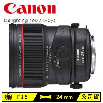Canon TS-E 24mm f/3.5L II 廣角移軸鏡頭(公司貨)