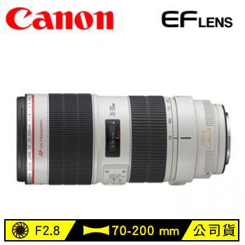 Canon EF 70-200mm f/2.8L IS II USM 公司貨(EF 70-200mm F2.8 LII)