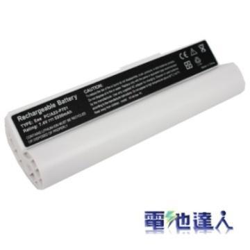 電池達人Asus筆電用電池(白)(as0022)
