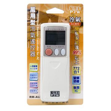 PJW 萬用型冷氣遙控器(RM-AU01)
