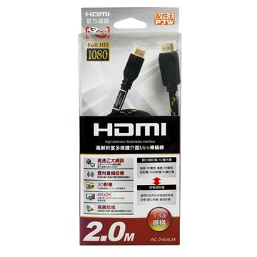 PJW HDMI高解析度多媒體介面Mini傳輸線