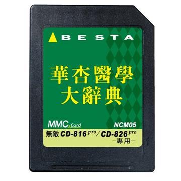 無敵 華杏醫學大辭典NCM05(NCM05)