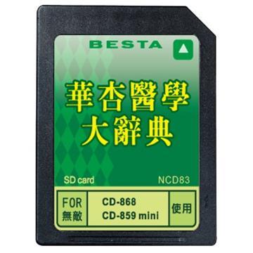 無敵 華杏醫學大辭典NCD83(NCD83)