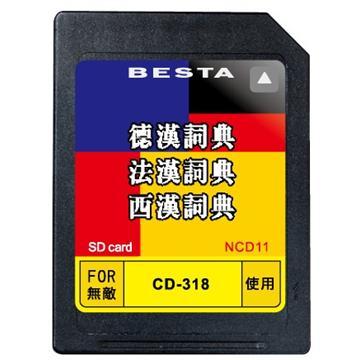 無敵 德漢/法漢/西漢三合一辭典CD-318專用(NCD11)