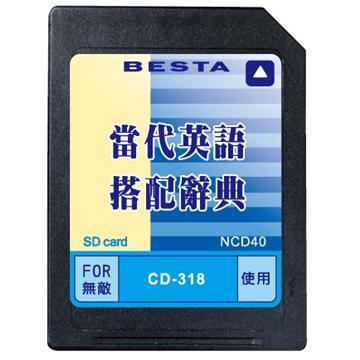 無敵 當代英語搭配辭典CD-318專用(NCD40)