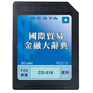 無敵 國際貿易金融大辭典CD-318專用(NCD10)