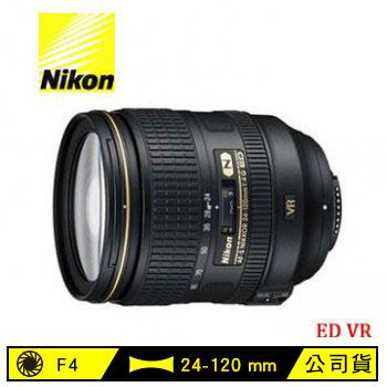 NIKON AF-S 24-120/F4 VR 公司貨(AF-S 24-120/F4)