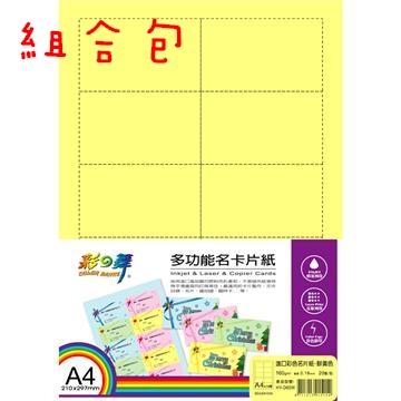 彩之舞進口彩色名片紙組合(鮮黃色/5包)(HY-D60W 組合包(5入))