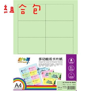 彩之舞進口彩色名片紙組合(嫩綠色/5包)(HY-D30W 組合包(5入))