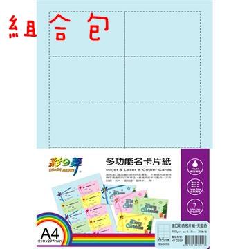 彩之舞進口彩色名片紙組合包(天藍色/5包)(HY-D20W 組合包(5入))