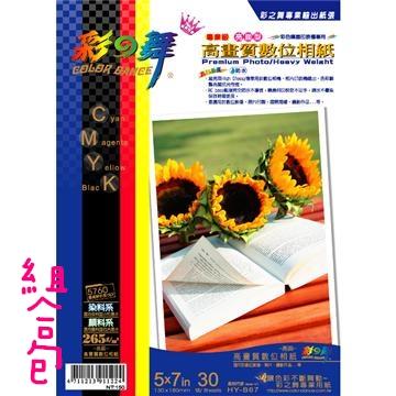 彩之舞防水亮面高畫質相紙組合(5包)(HY-B67 組合包(5入))