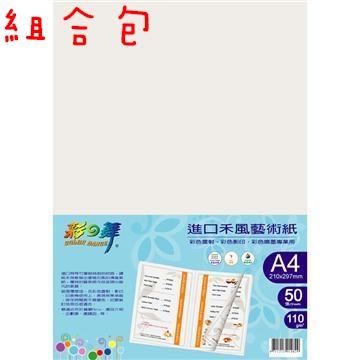 彩之舞 進口禾風藝術紙組合(4包)(HY-A120 組合包(4入))