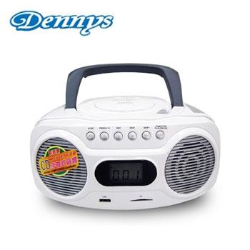 Dennys USB/MP3/CD 手提音響 MCD-308(MCD-308)