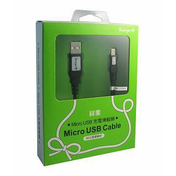 Micro USB充電傳輸線-黑(Micro USB)