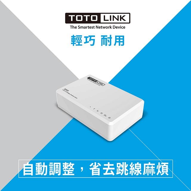 TOTO-LINK 5埠乙太網路交換器(S505)