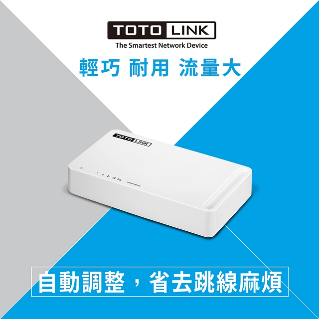 TOTO-LINK 5埠Gigabit極速乙太交換器(S505G)