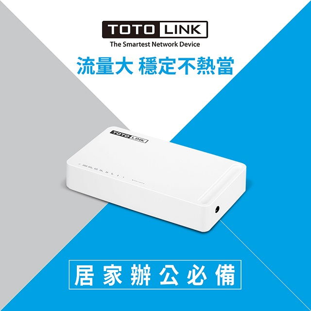 TOTO-LINK 8埠Gigabit極速乙太交換器(S808G)
