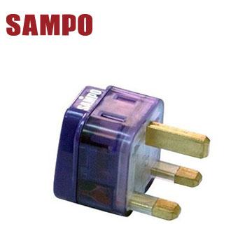 SAMPO旅行萬用轉接頭(EP-UF2B)