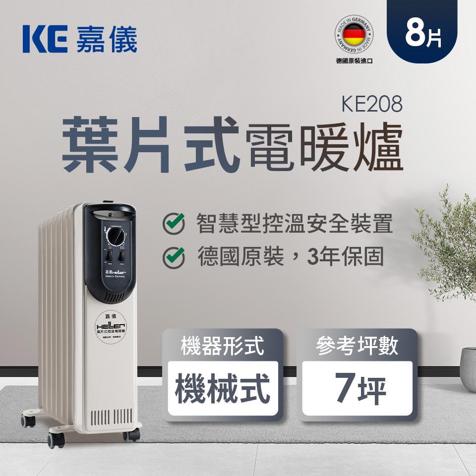 德國嘉儀HELLER 8片葉片式電暖器(KE208)