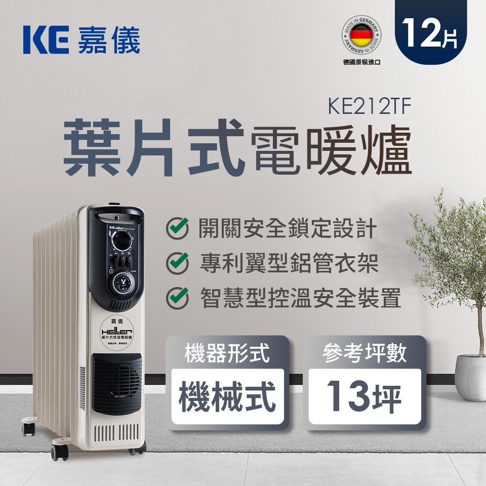 德国嘉仪HELLER 12片叶片式电暖器(KE212TF)