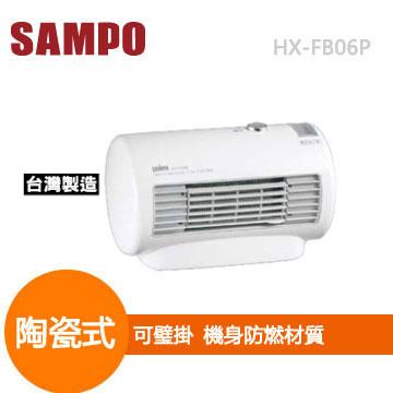 聲寶迷你陶瓷式電暖器(HX-FB06P)