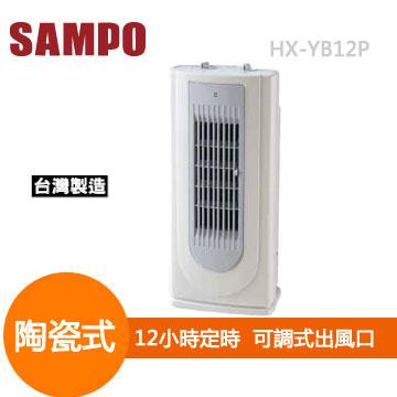 聲寶直立陶瓷式定時電暖器(HX-YB12P)