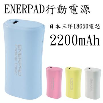 ENERPAD行動電源PB-2200(藍)(PB-2200)