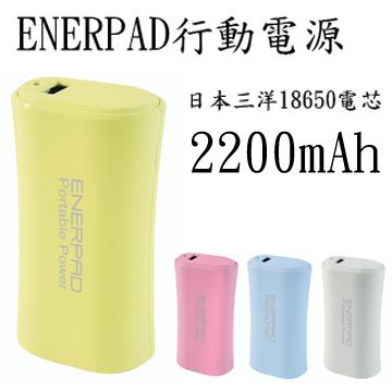 ENERPAD行動電源PB-2200(黃)(PB-2200)