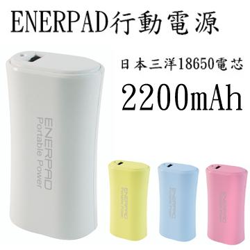 ENERPAD行動電源PB-2200(白)(PB-2200)