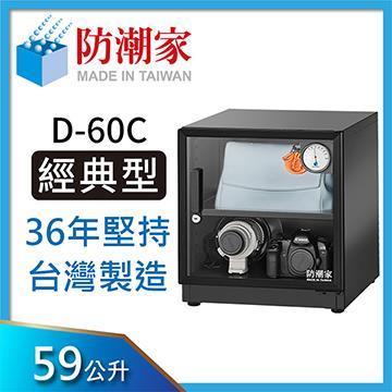 防潮家 59公升電子防潮箱 D-60C