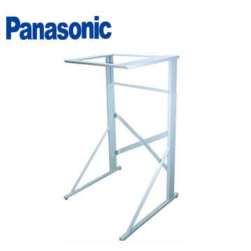 Panasonic NEW乾衣機腳架