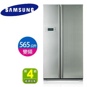 【福利品 】SAMSUNG 565公升美式變頻對開冰箱(RSH5SUSL1/XTW)