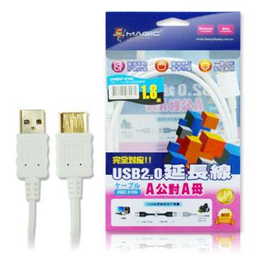MAGIC USB2.0 A公對A母延長線-1.8M(CBH-UAMAF-018K)