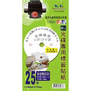 艷彩光碟專用防水標籤貼紙(CD-LAB15)
