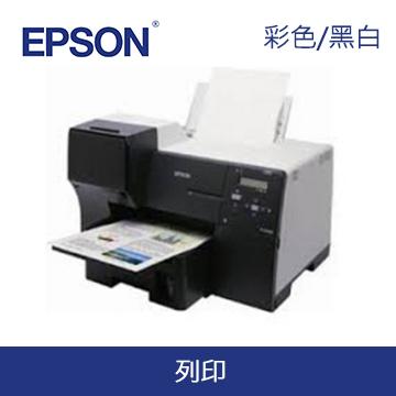 EPSON B-518DN 高速噴墨印表機(EPSON B-518DN)