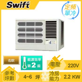 Swift 窗型單冷空調(SWF-08C1)