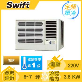 Swift 窗型單冷空調(SWF-12C1)